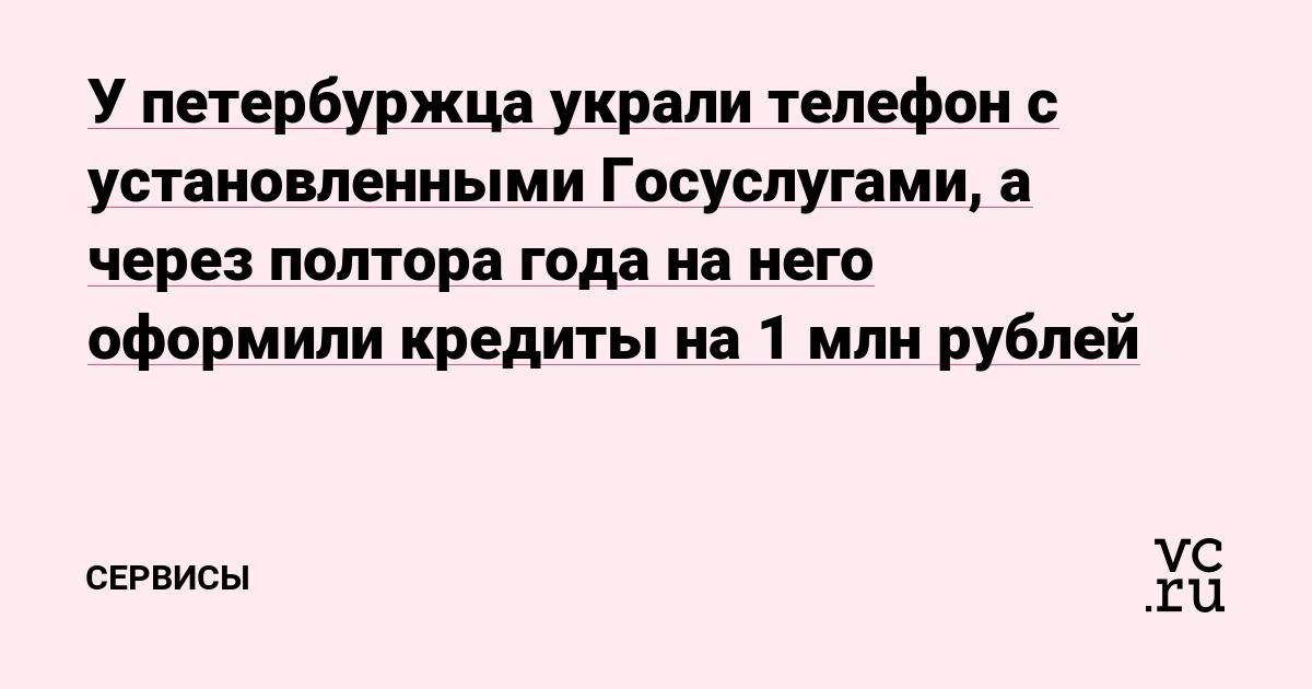У петербуржца украли телефон с установленными Госуслугами, а через полтора года на него оформили кредиты на 1 млн рублей