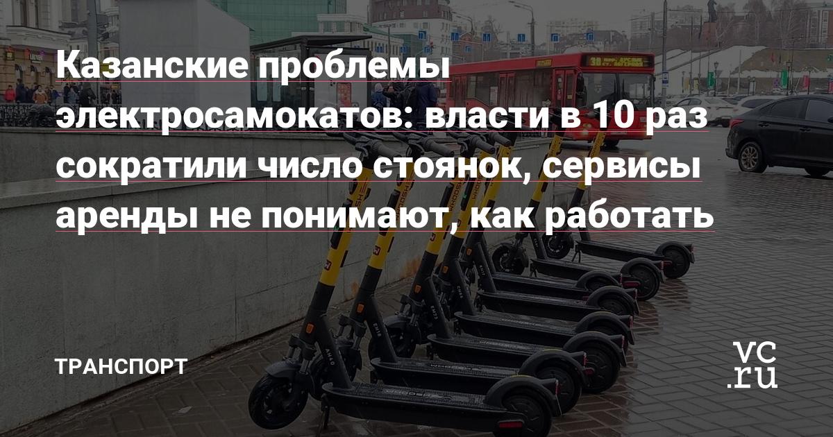 Казанские проблемы электросамокатов: власти в 10 раз сократили число стоянок, сервисы аренды не понимают, как работать
