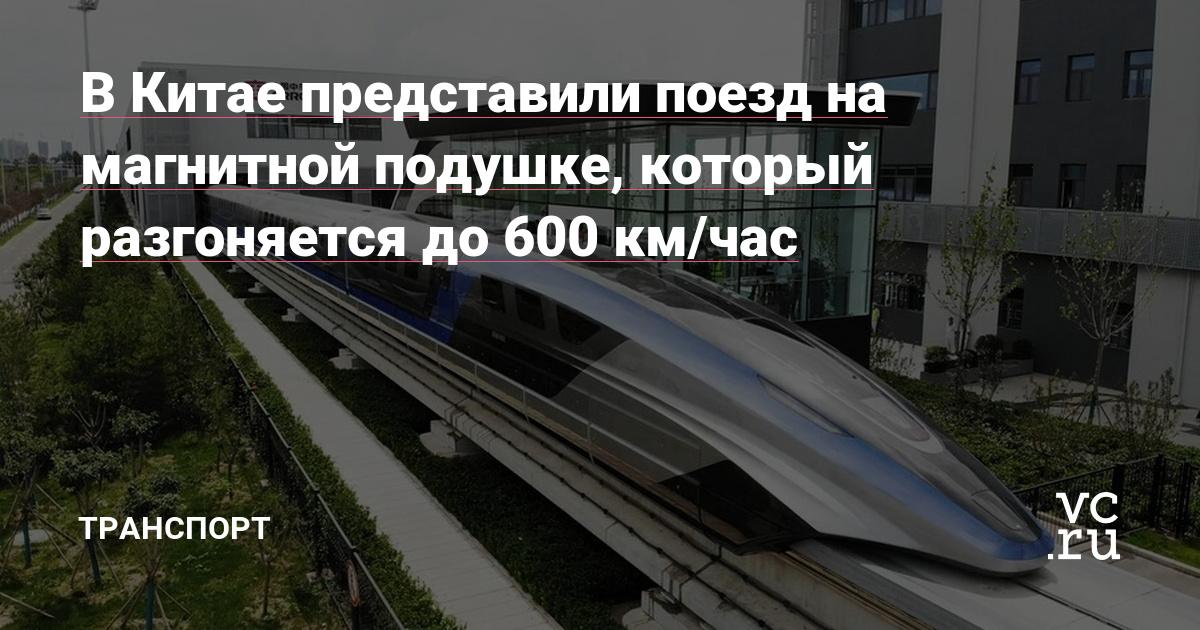В Китае представили поезд на магнитной подушке, который разгоняется до 600 км/час