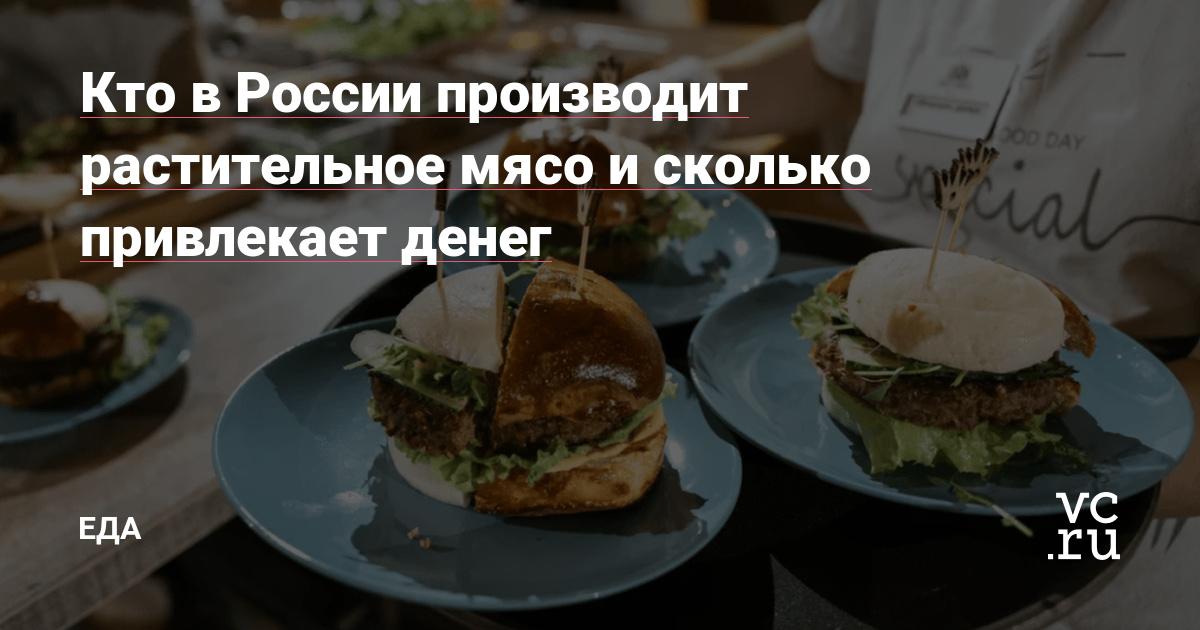 Кто в России  производит растительное мясо и сколько привлекает денег