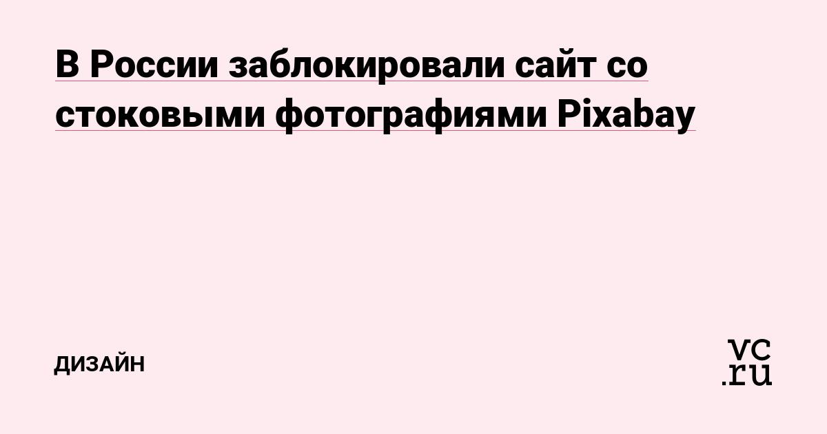 В России заблокировали сайт со стоковыми фотографиями Pixabay