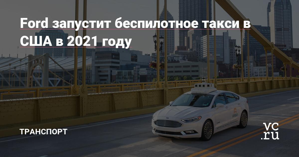 Ford запустит беспилотное такси в США в 2021 году
