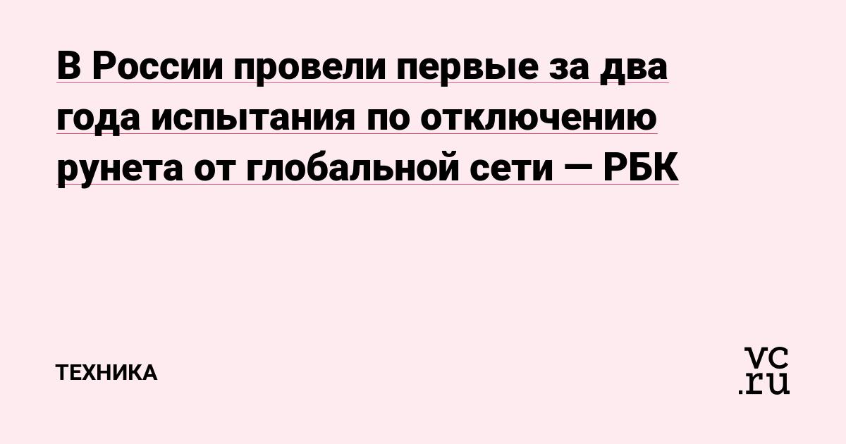 В России провели первые за два года испытания по отключению рунета от глобальной сети — РБК