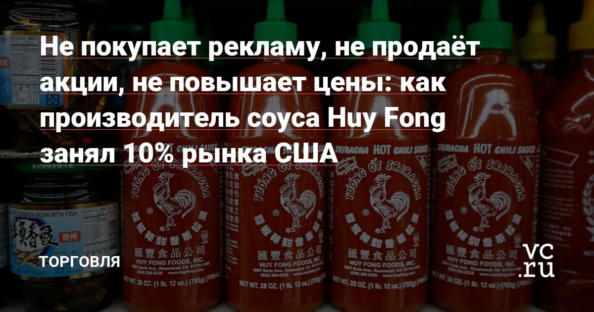 Не покупает рекламу, не продаёт акции, не повышает цены: как производитель соуса Huy Fong занял 10% рынка США