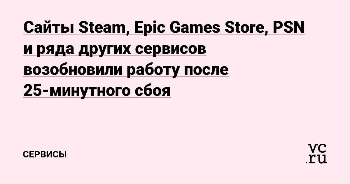 Сайты Steam, Epic Games Store, PSN и ряда других сервисов возобновили работу после 25-минутного сбоя