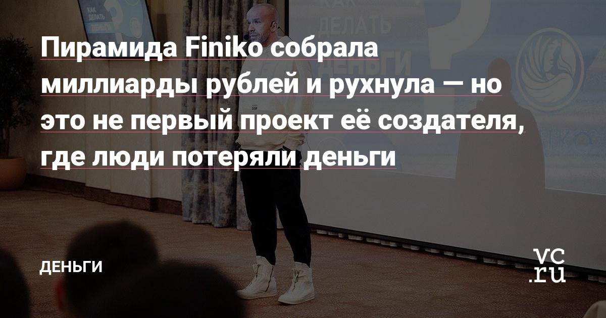 Пирамида Finiko собрала миллиарды рублей и рухнула — но это не первый проект её создателя, где люди потеряли деньги
