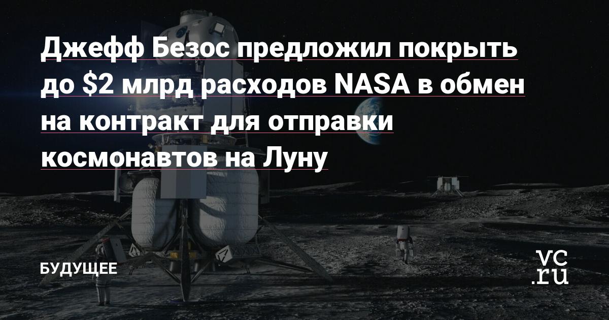 Джефф Безос предложил покрыть до $2 млрд расходов NASA в обмен на контракт для отправки космонавтов на Луну