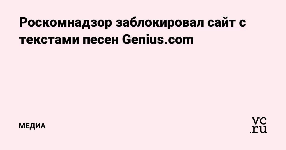 Роскомнадзор заблокировал сайт с текстами песен Genius.com