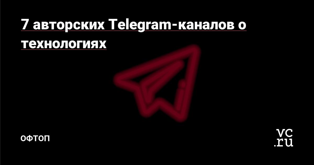299f58a2 7 авторских Telegram-каналов о технологиях — Офтоп на vc.ru