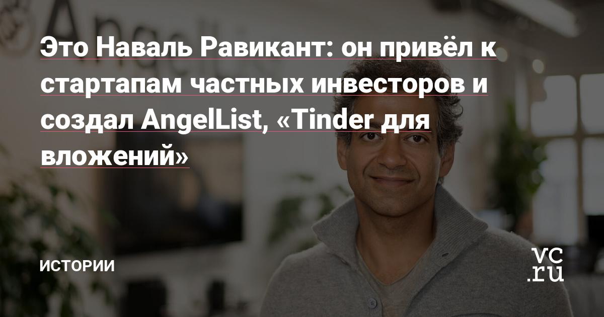 Это Наваль Равикант: он привёл к стартапам частных инвесторов и создал AngelList, «Tinder для вложений»