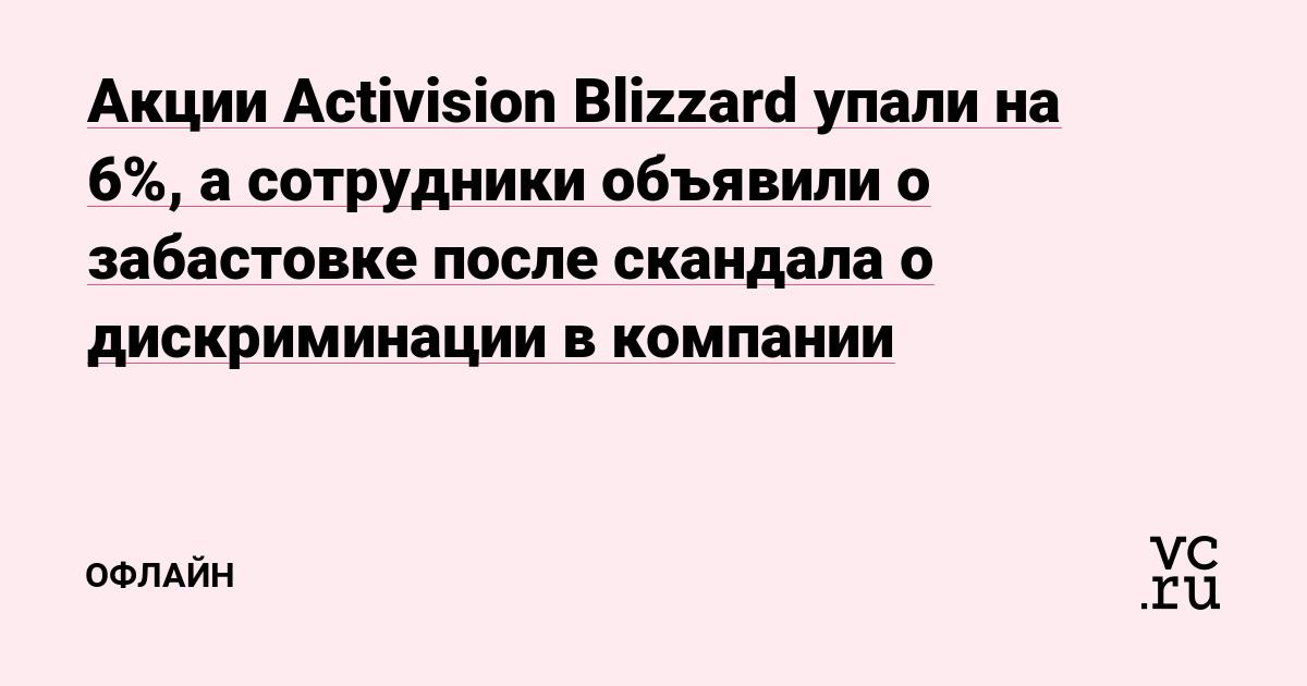 Акции Activision Blizzard упали на 6%, а сотрудники объявили о забастовке после скандала о дискриминации в компании
