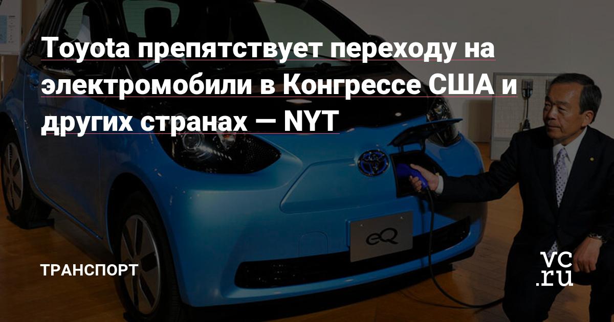 Toyota препятствует переходу на электромобили в Конгрессе США и других странах — NYT