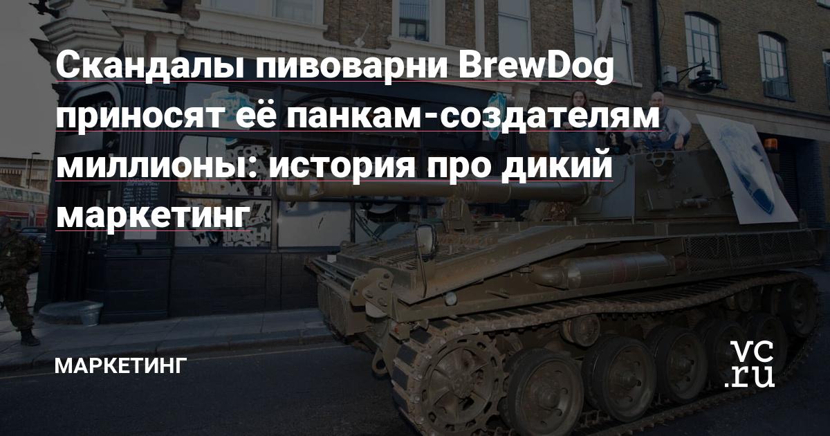 Скандалы пивоварни BrewDog приносят её панкам-создателям миллионы: история про дикий маркетинг