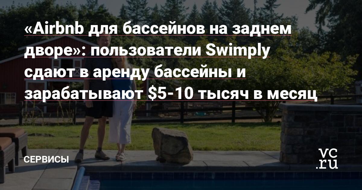 «Airbnb для бассейнов на заднем дворе»: пользователи Swimply сдают в аренду бассейны и зарабатывают $5-10 тысяч в месяц
