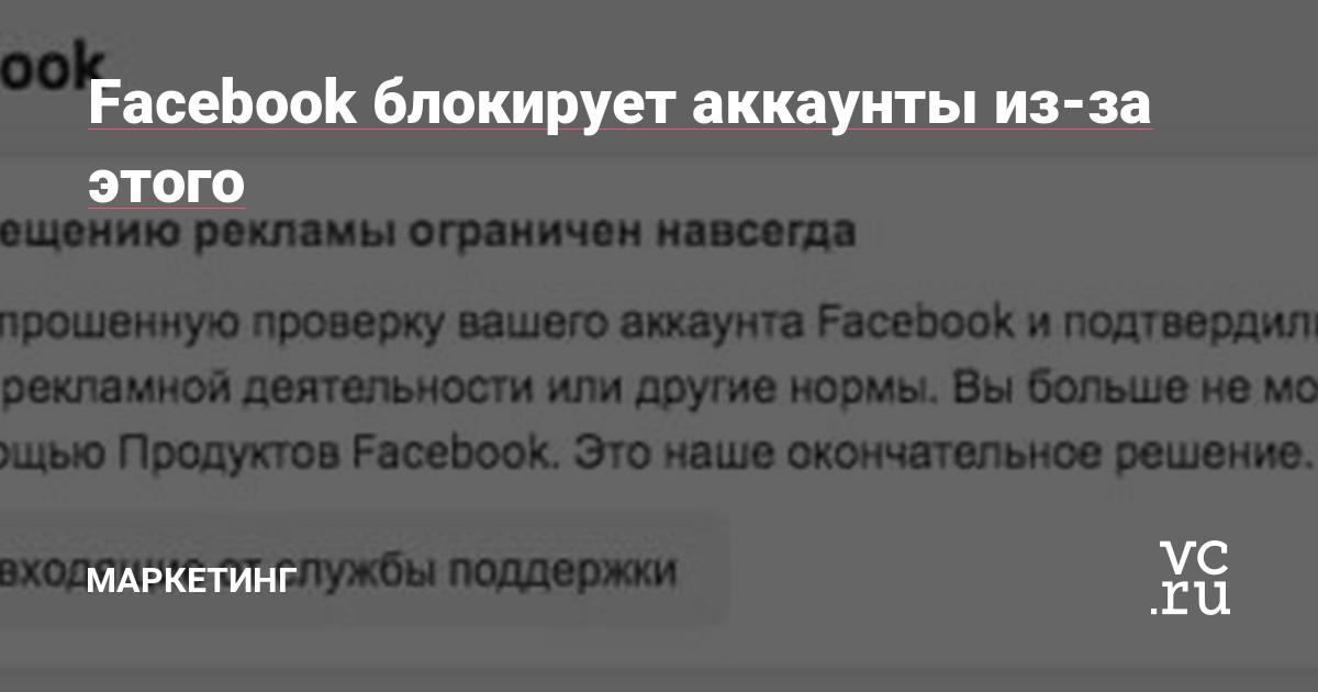 Facebook блокирует аккаунты из-за этого