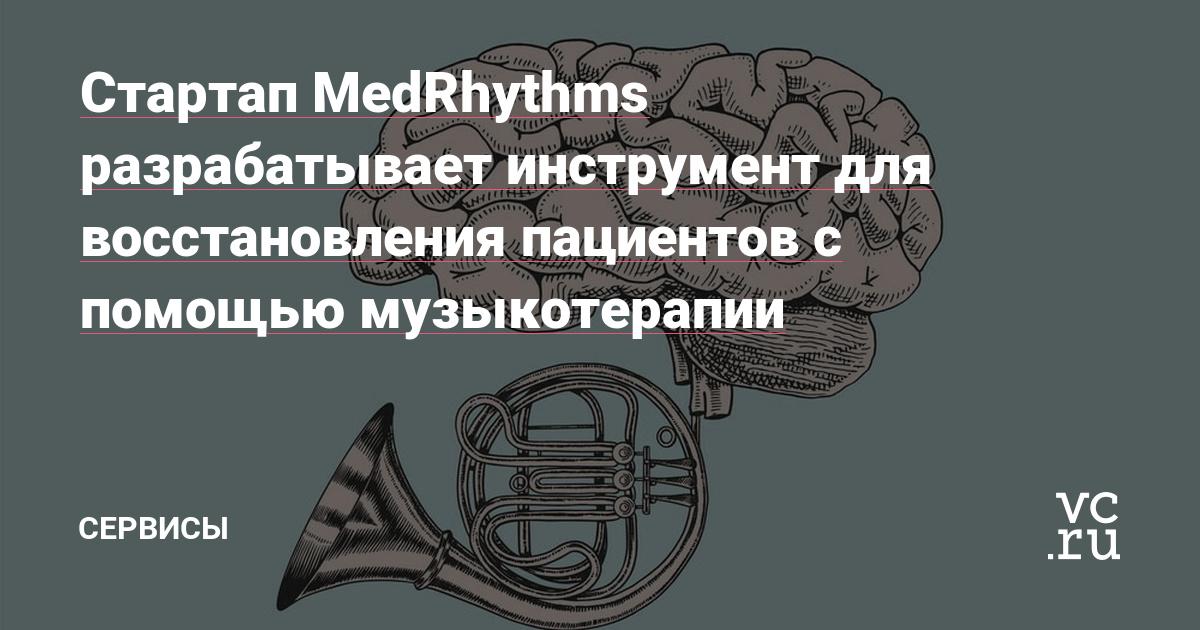 Стартап MedRhythms разрабатывает инструмент для восстановления пациентов с помощью музыкотерапии