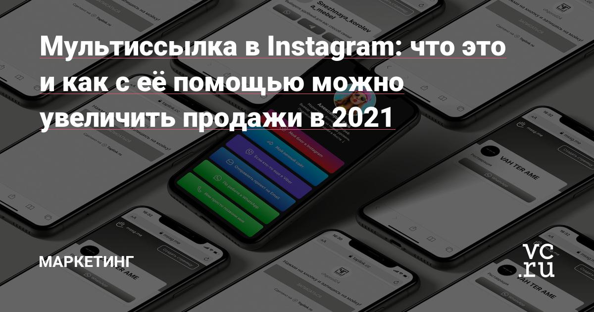 Мультиссылка в Instagram: что это и как с её помощью можно 🚀 увеличить продажи в2021