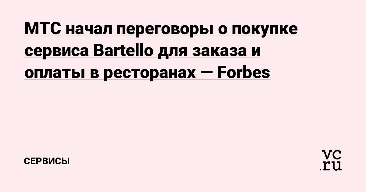 МТС начал переговоры о покупке сервиса Bartello для заказа и оплаты в ресторанах — Forbes