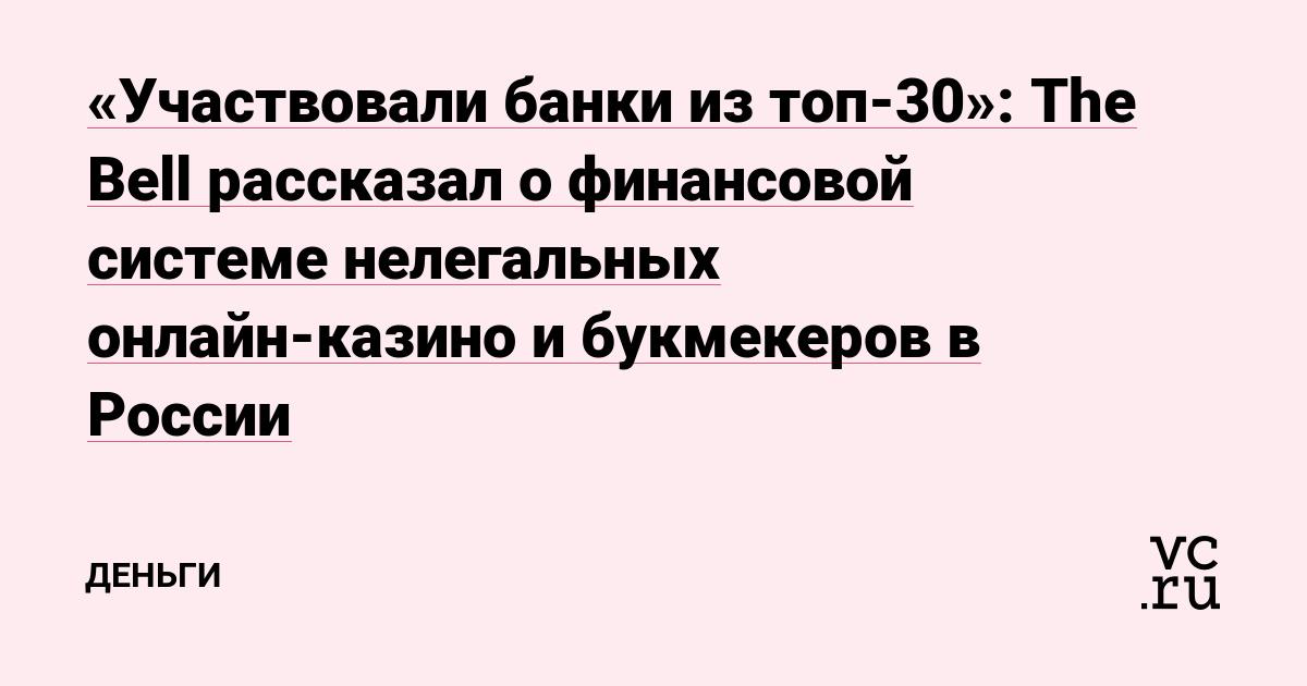 «Участвовали банки из топ-30»: The Bell рассказал о финансовой системе нелегальных онлайн-казино и букмекеров в России