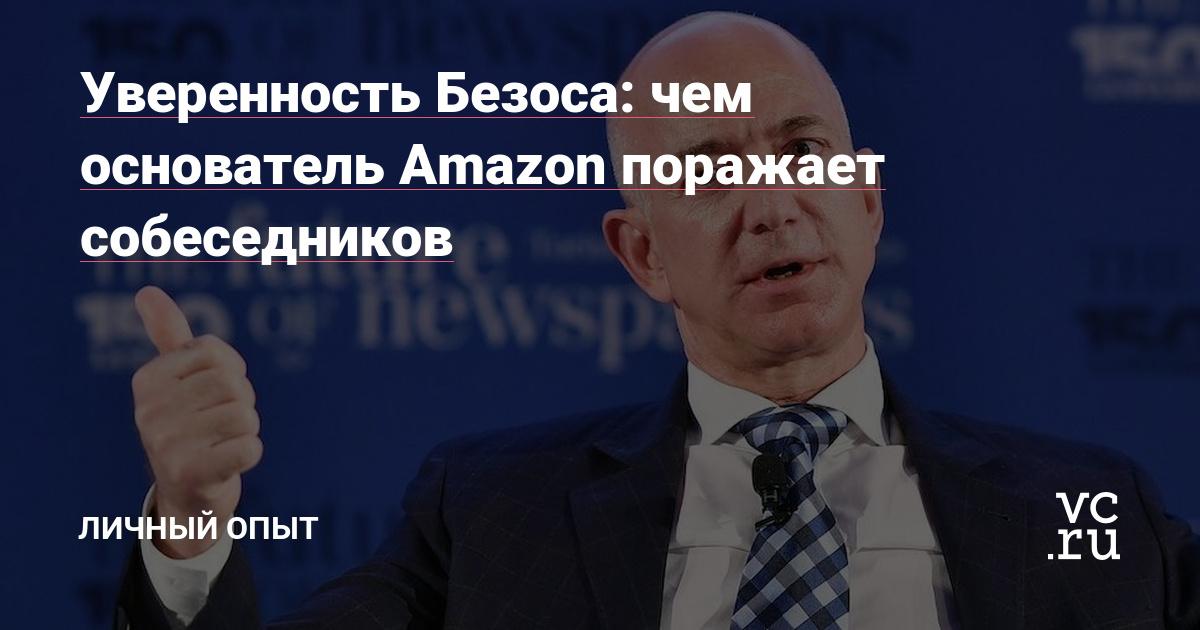 Уверенность Безоса: чем основатель Amazon поражает собеседников