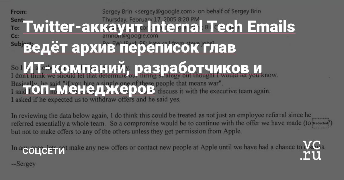 Twitter-аккаунт Internal Tech Emails ведёт архив переписок глав ИТ-компаний, разработчиков и топ-менеджеров