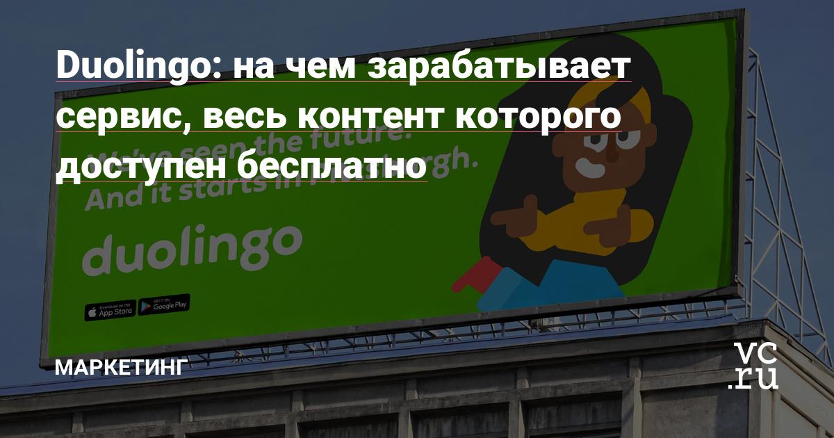 Duolingo: на чем зарабатывает сервис, весь контент которого доступен бесплатно
