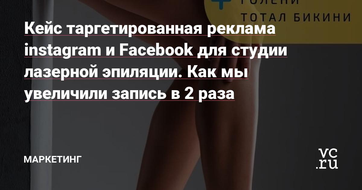 Кейс таргетированная реклама instagram и Facebook для студии лазерной эпиляции. Как мы увеличили запись в 2раза