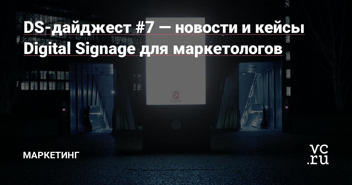 DS-дайджест #7 — новости и кейсы Digital Signage для маркетологов