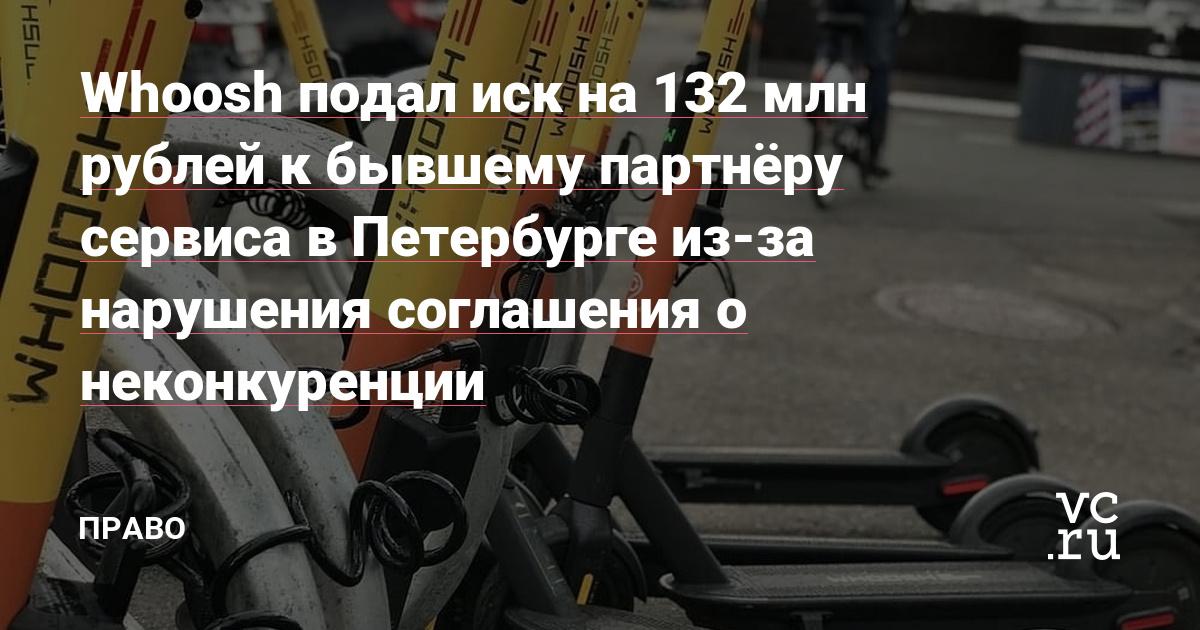 Whoosh подал иск на 132 млн рублей к бывшему партнёру сервиса в Петербурге из-за нарушения соглашения о неконкуренции