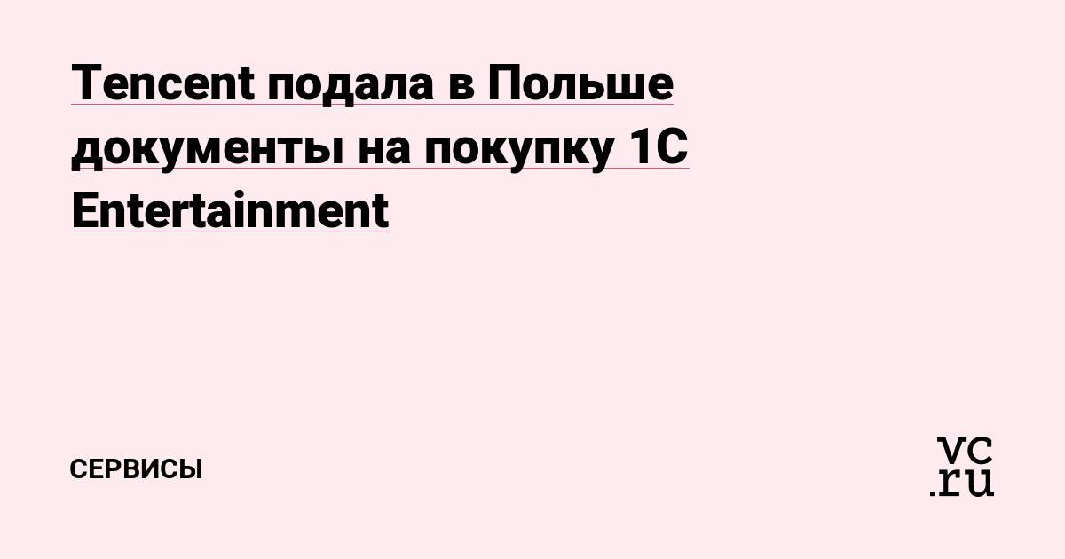Tencent подала в Польше документы на покупку 1C Entertainment