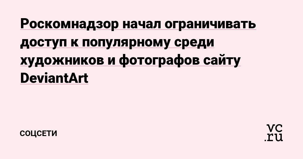Роскомнадзор начал ограничивать доступ к популярному среди художников и фотографов сайту DeviantArt