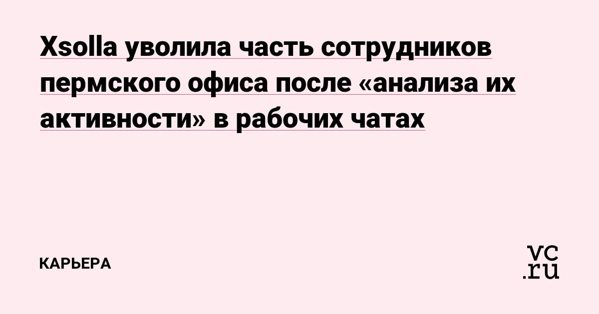 Xsolla уволила часть сотрудников пермского офиса после «анализа их активности» в рабочих чатах
