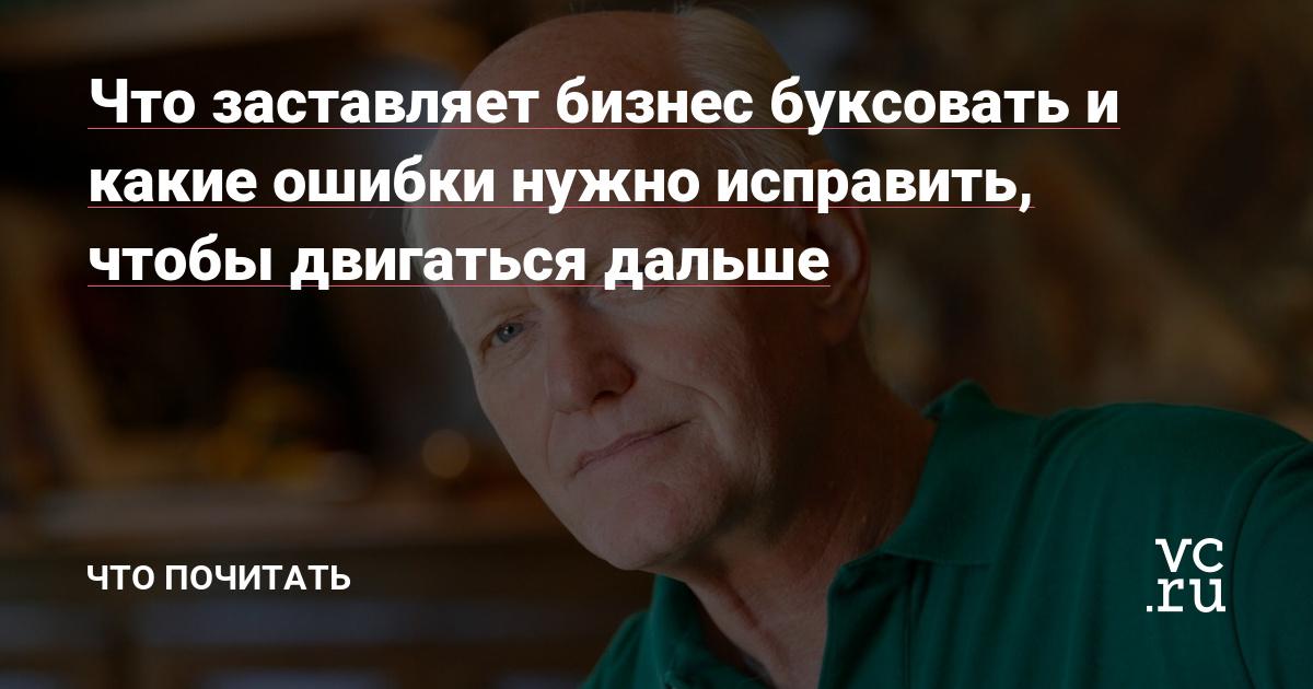 Что заставляет бизнес буксовать и какие ошибки нужно исправить, чтобы двигаться дальше — Оффтоп на vc.ru