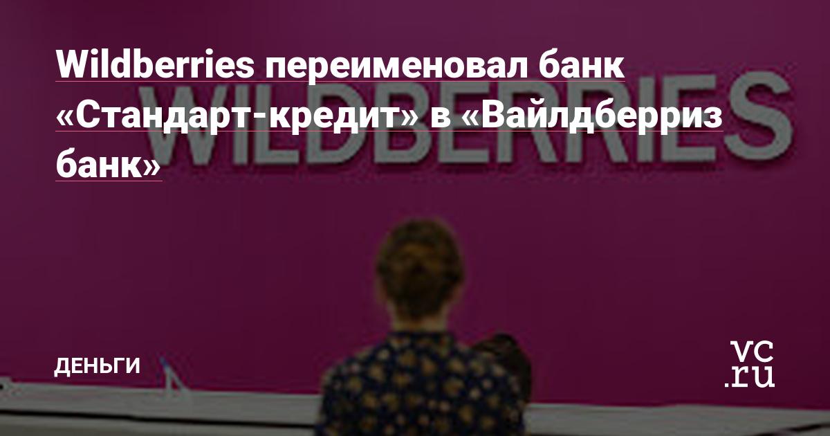 Wildberries переименовал банк «Стандарт-кредит» в «Вайлдберриз банк»