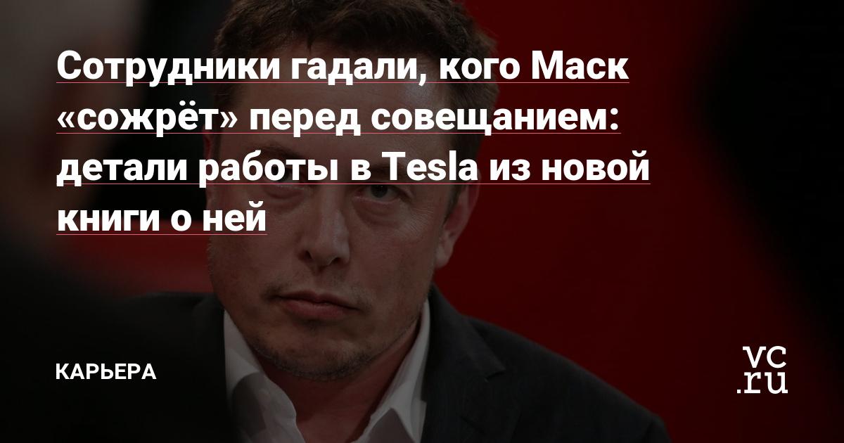 Сотрудники гадали, кого Маск «сожрёт» перед совещанием: детали работы в Tesla из новой книги о ней