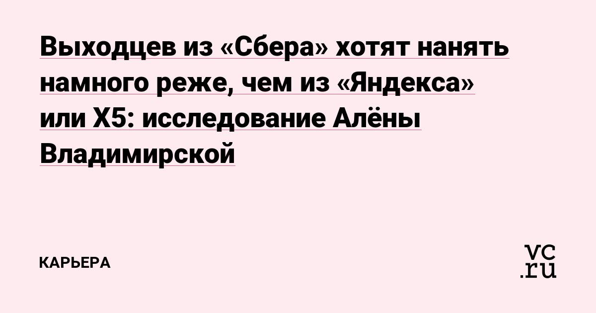 Выходцев из «Сбера» хотят нанять намного реже, чем из «Яндекса» или X5: исследование Алёны Владимирской