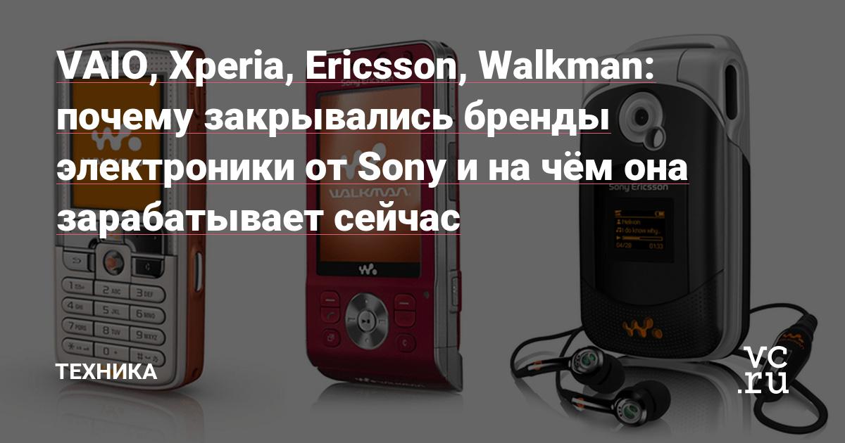 VAIO, Xperia, Ericsson, Walkman: почему закрывались бренды электроники от Sony и на чём она зарабатывает сейчас