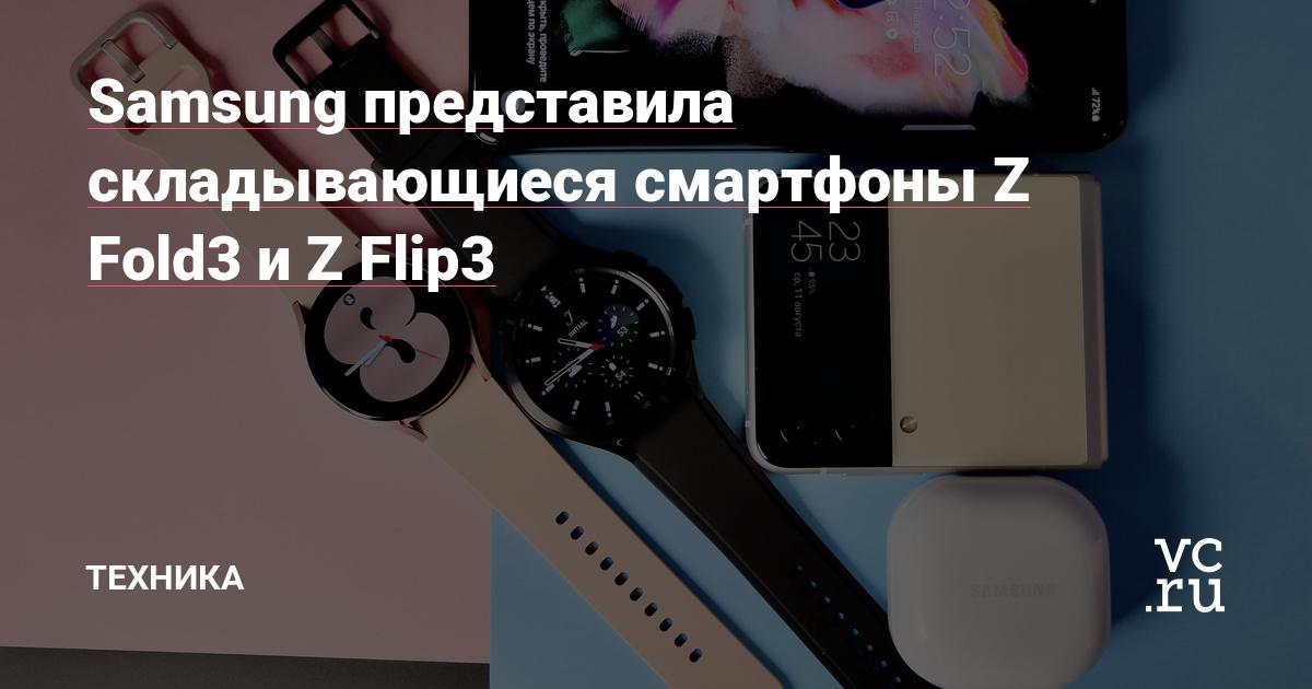 Samsung представила складывающиеся смартфоны Z Fold3 и Z Flip3