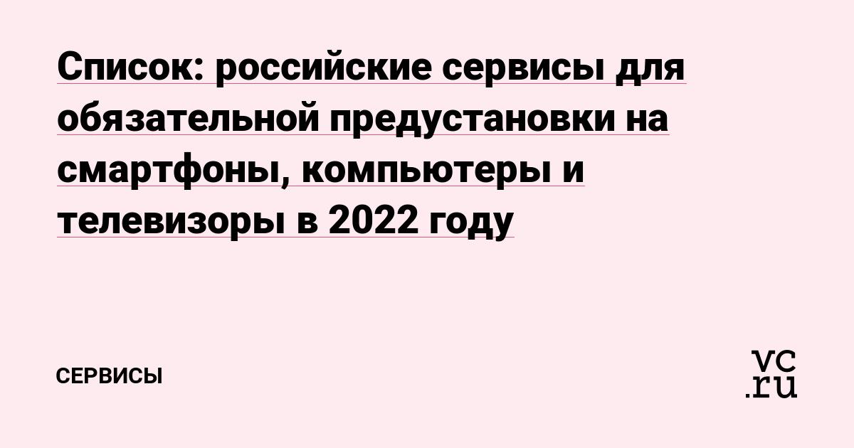 Список: российские сервисы для обязательной предустановки на смартфоны, компьютеры и телевизоры в 2022 году
