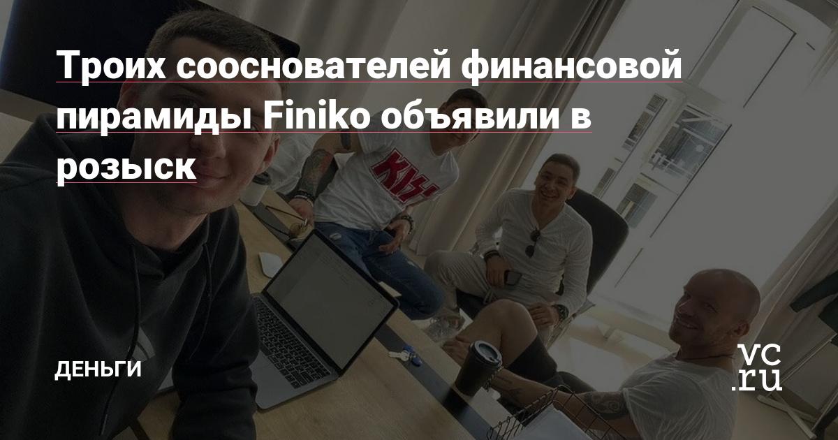 Троих сооснователей финансовой пирамиды Finiko объявили в розыск