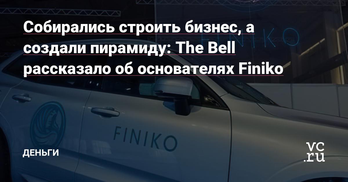 Собирались строить бизнес, а создали пирамиду: The Bell рассказало об основателях Finiko
