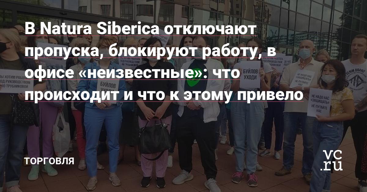 В Natura Siberica отключают пропуска, блокируют работу, в офисе «неизвестные»: что происходит и что к этому привело