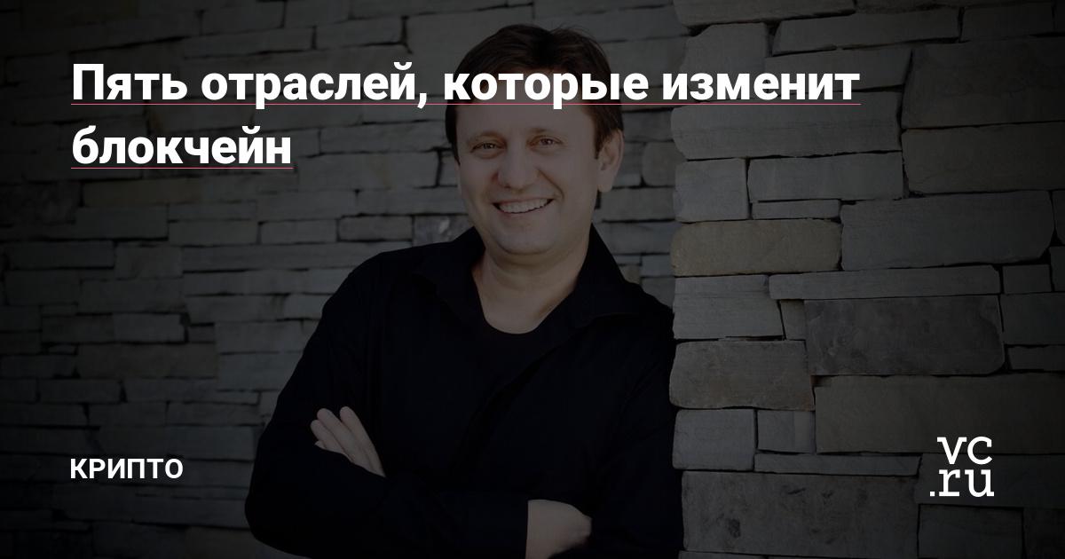 Пять отраслей, которые изменит блокчейн — Крипто на vc.ru