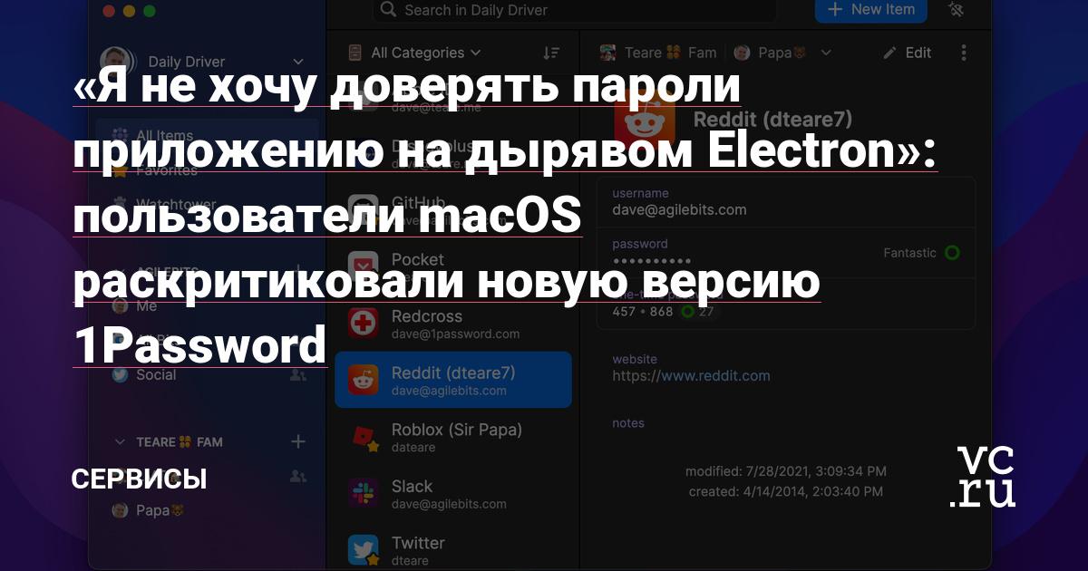 «Я не хочу доверять пароли приложению на дырявом Electron»: пользователи macOS раскритиковали новую версию 1Password