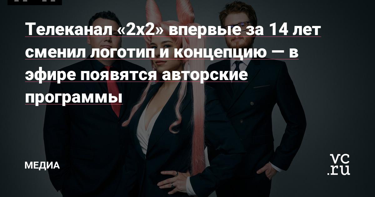 Телеканал «2х2» впервые за 14 лет сменил логотип и концепцию — в эфире появятся авторские программы