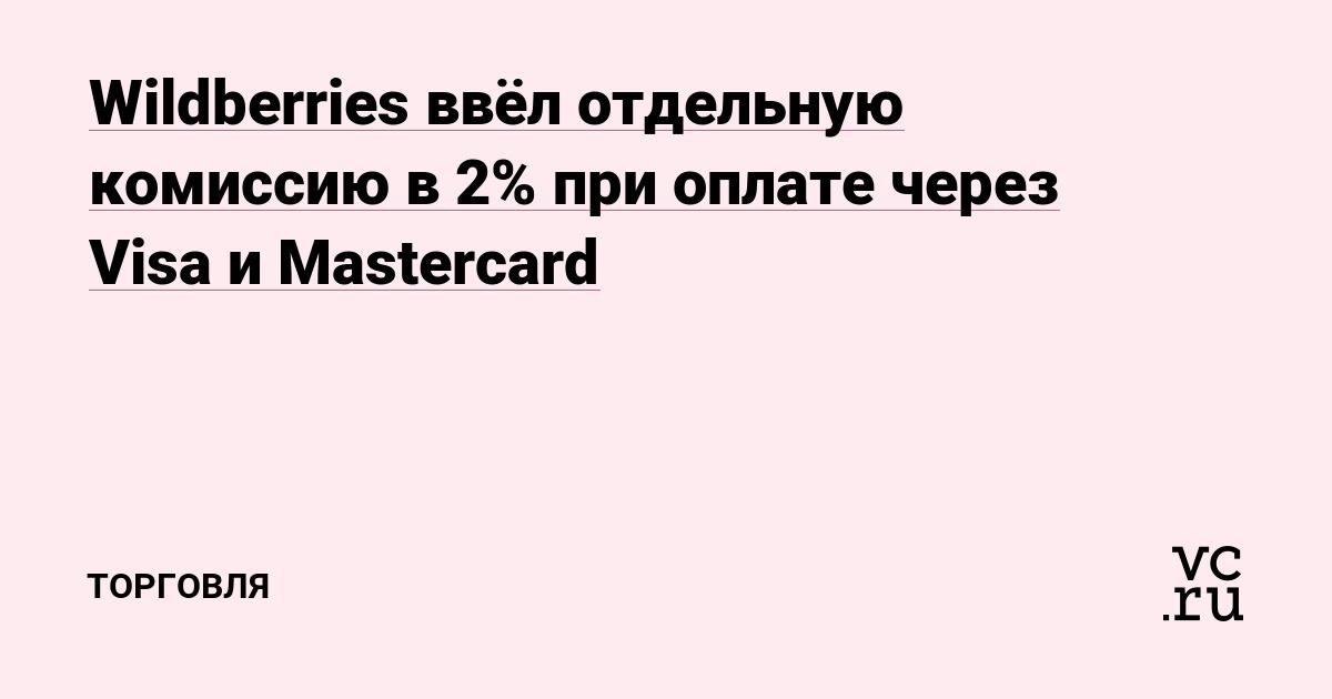 Wildberries ввёл отдельную комиссию в 2% при оплате через Visa и Mastercard