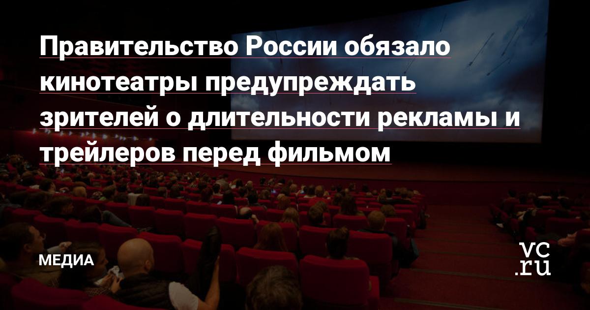 Правительство России обязало кинотеатры предупреждать зрителей о длительности рекламы и трейлеров перед фильмом
