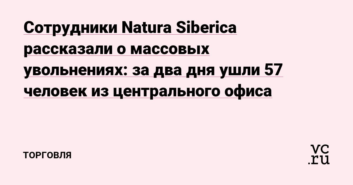 Сотрудники Natura Siberica рассказали о массовых увольнениях: за два дня ушли 57 человек из центрального офиса