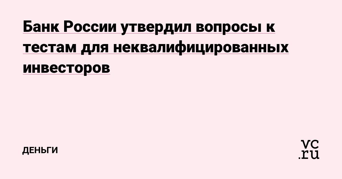 Банк России утвердил вопросы к тестам для неквалифицированных инвесторов