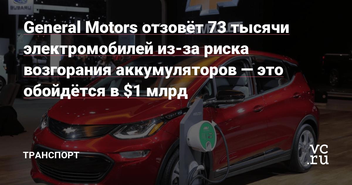 General Motors отзовёт 73 тысячи электромобилей из-за риска возгорания аккумуляторов — это обойдётся в $1 млрд